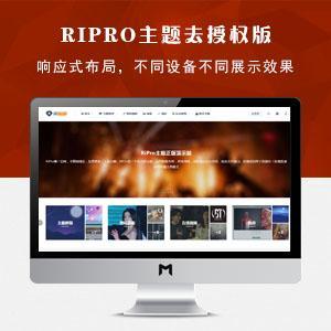 WordPress ripro主题7.1破解版去后门完美运营版