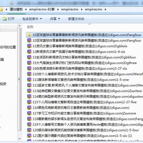 帝国cms网站模板82套仿各行业网站模板建站模板静态页面