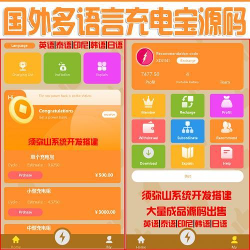 【国外版】多国语言共享充电宝租赁系统 | 充电宝源码 | 英语+泰语+印尼+韩语+日语 | 无中文版不适合中国市场使用 |