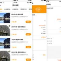 通和多场地在线订票商城管理系统源码